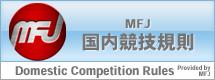 MFJ国内競技規則