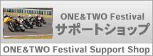 ONE&TWOフェスティバル サポートショップ