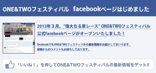 ONE&TWOフェスティバルフェイスブックページオープン!
