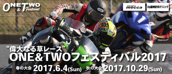 ONE&TWOフェスティバル2017
