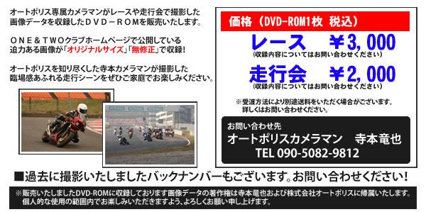 DVD-ROM販売