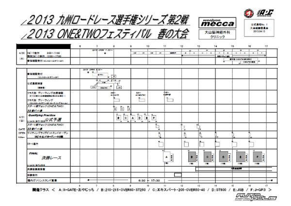 20130421_img_timetable