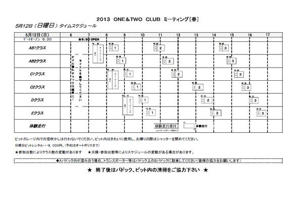 20130512_img_timetable