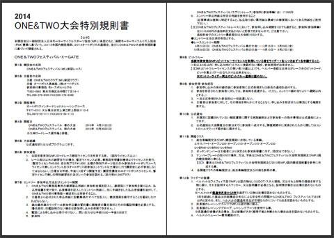 ONE&TWOフェスティバル大会特別規則書