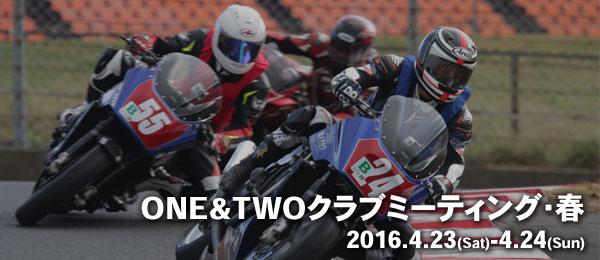 2016/04/23-24 ONE&TWOクラブミーティング・春