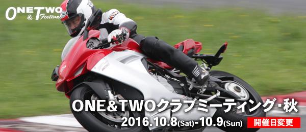 2016/10/08-09 ONE&TWOクラブミーティング・秋