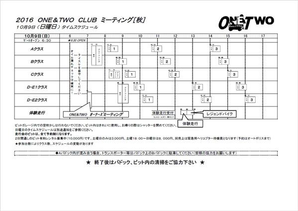 ONE&TWOクラブミーティング・秋 タイムスケジュール公開しました!