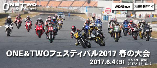 ONE&TWOフェスティバル2017 春の大会