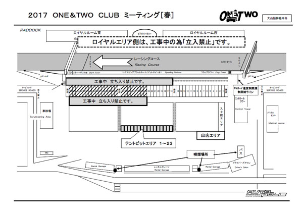 ONE&TWOクラブミーテング2017 春の走行会 パドック配置図