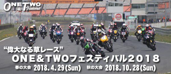 ONE&TWOフェスティバル2018