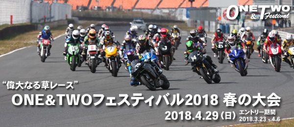 ONE&TWOフェスティバル2018 春の大会