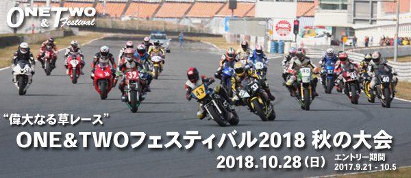 ONE&TWOフェスティバル2018 秋の大会