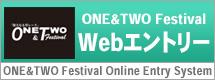 ONE&TWOフェスティバル参加申込用紙