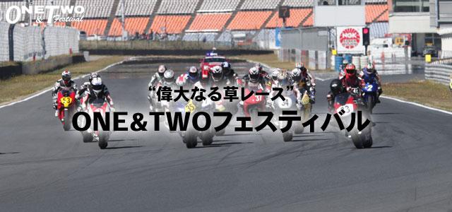 偉大なる草レース「ONE&TWOフェスティバル」