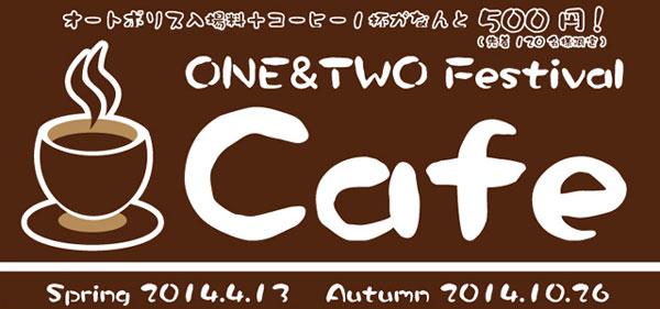 ONE&TWOフェスティバルカフェ in AUTOPOLIS