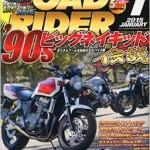 ROAD RIDER (ロードライダー) 2015年 01月号 [雑誌]