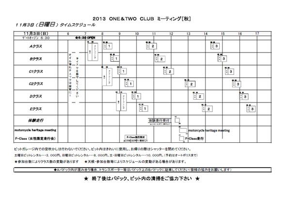 ONE&TWOクラブミーティング・秋 タイムスケジュール他を公開しました!