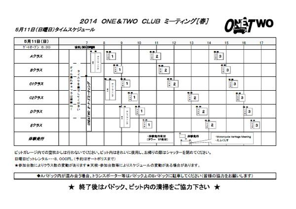 ONE&TWOクラブミーティング・春 タイムスケジュール他を公開しました!