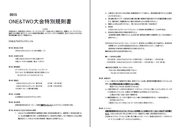 img_2015regulationbook