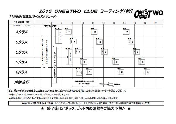 「ONE&TWOクラブミーティング・秋」タイスケ他を公開!