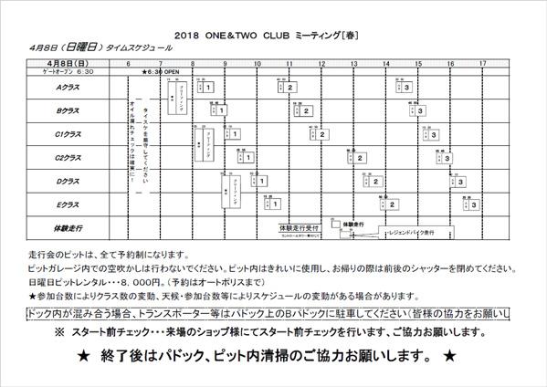 ONE&TWOクラブミーティング2018春の走行会タイムスケジュール20180327現在