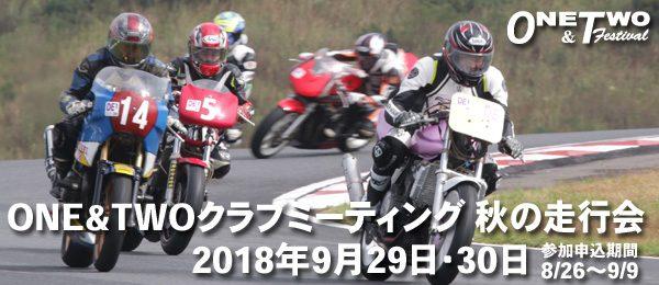 ONE&TWOクラブミーティング2018 秋の走行会