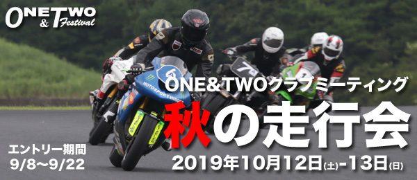 ONE&TWOクラブミーティング 秋の走行会