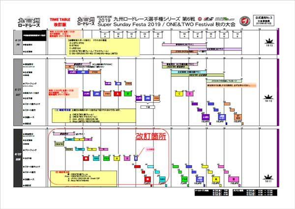 「秋の大会」 公式通知発行(09/16)