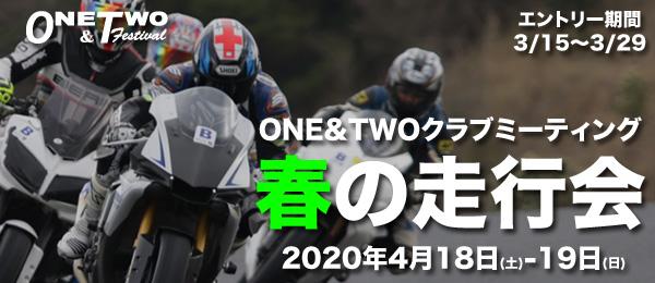 ONE&TWOクラブミーティング2020 春の走行会