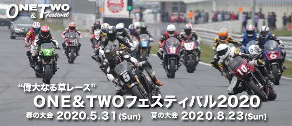 ONE&TWOフェスティバル 新クラス開催!!