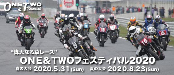 ONE&TWOフェスティバル(MFJ承認レース)
