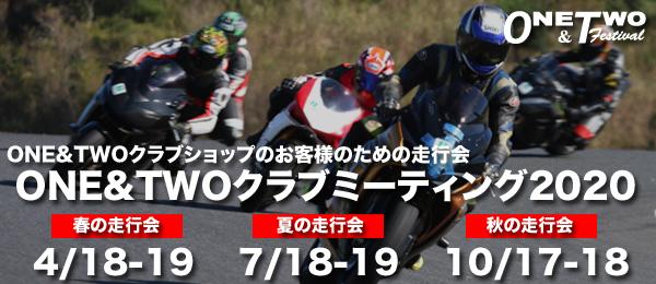 ONE&TWOクラブミーティング(スポーツ走行会)