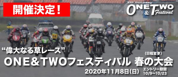 ONE&TWOフェスティバル 春の大会(11月8日に日程変更)