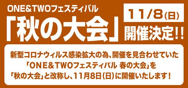 「秋の大会」開催決定!