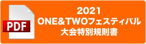 2021 ONE&TWOフェスティバル 大会特別規則書