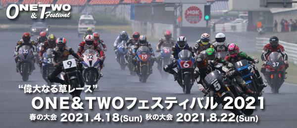ONE&TWOフェスティバル2021