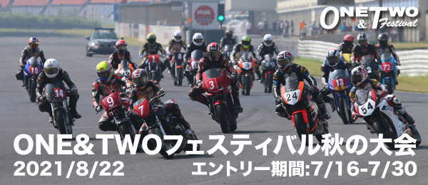 ONE&TWOフェスティバル2021 秋の大会